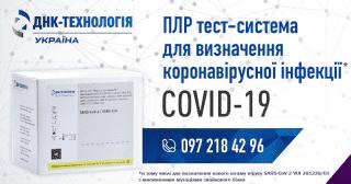 Новий штам вірусу SARS-CoV-2 VUI202012/01