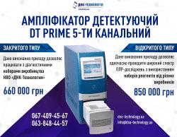 АМПЛІФІКАТОР ДЕТЕКТУЮЧИЙ DT Prime 5-ти канальний