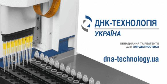 DNA Technology Ukraine!