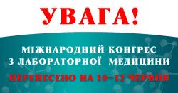 International Congress of Laboratory Medicine postponed!