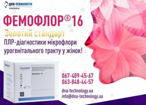 ФЕМОФЛОР®16 - Золотий стандарт ПЛР-діагностики