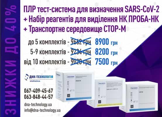 Знижки до 40% на набори SARS-CoV-2 + ПРОБА-НК + СТОР-М
