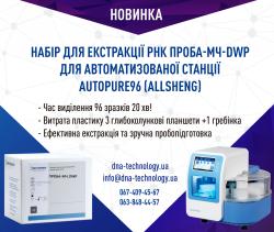 Новинка! ПРОБА-МЧ-DWP